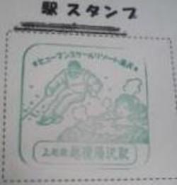 Etigoyuzawa